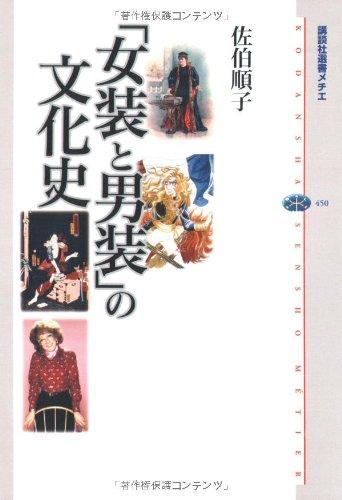「女装と男装」の文化史 (講談社選書メチエ)