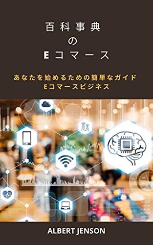 百科事典 の Eコマース: あなたを始めるための簡単なガイド Eコマースビジネス