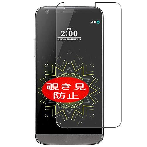VacFun Anti Espia Protector de Pantalla, compatible con LG G5 SE H840...