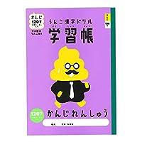 サンスター文具 うんこ漢字ドリル 漢字練習帳 120字