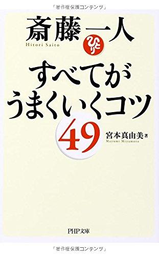 斎藤一人 すべてがうまくいくコツ49 (PHP文庫)