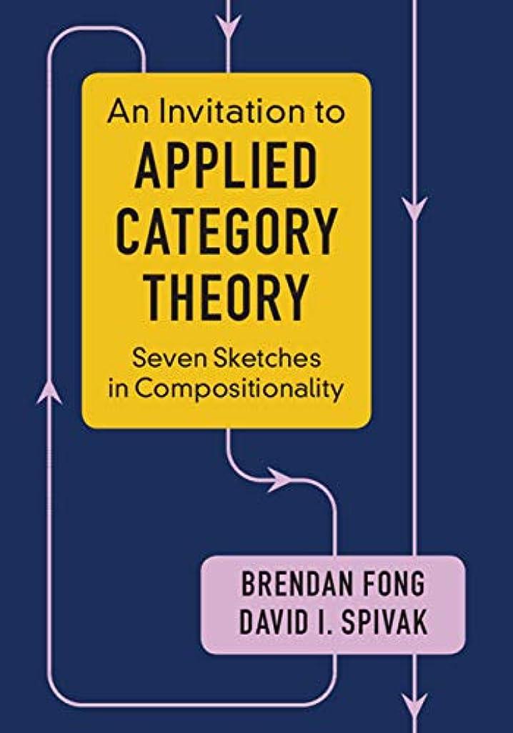 順番関税インシデントAn Invitation to Applied Category Theory: Seven Sketches in Compositionality (English Edition)