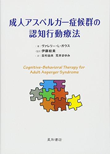 『ASD で悩む人に読んで欲しい本』