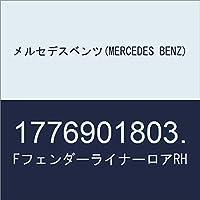 メルセデスベンツ(MERCEDES BENZ) FフェンダーライナーロアRH 1776901803.