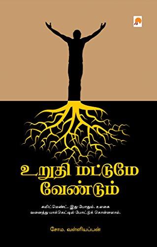 Urudhi Mattume Vendum (Tamil) eBook: சோம ...