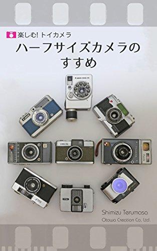 Enjoy Toy Camera Half-framed Camera no Susume (Japanese Edition)
