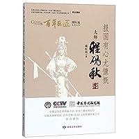 报国有心尤慷慨:大师程砚秋/国际版系列丛书