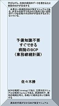[佐々木勝]の予備知識不要 すぐできる病院のBCP(業務継続計画)