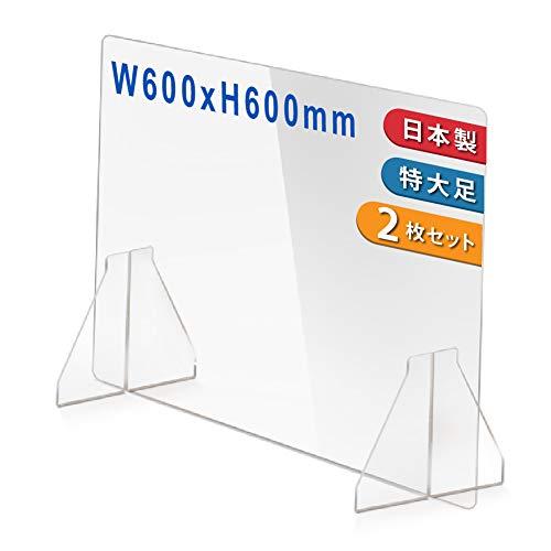 2枚セット 日本製 アクリル板 透明 パーテーション W600×H600mm 特大足付き 衝突防止 飛沫防止 デスクパーテーション 仕切り板 ウイルス対策 衝立 角丸加工 fak-6060-2set