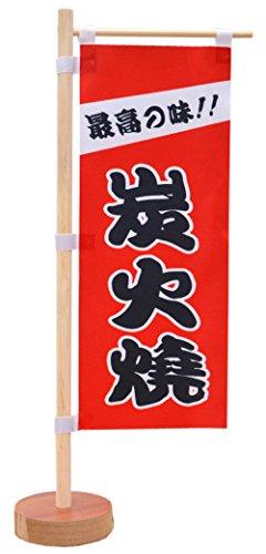 Wukong Direct Japonais Sushi Bar Drapeau Symbole Signe Drapeau Japonais Restaurant Table Décoration, A1