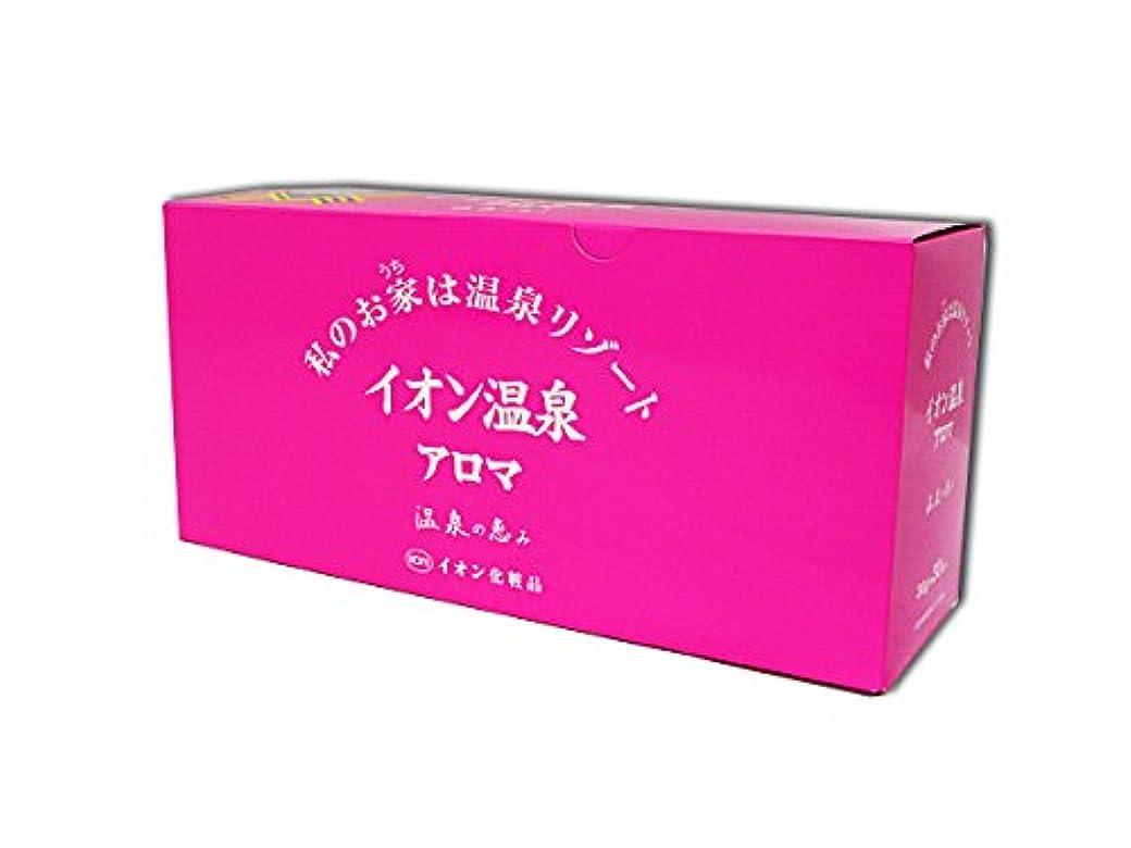 前述の苦しめる可決イオン化粧品 イオン温泉アロマ 30包入