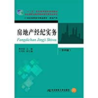 Real estate brokerage practice (fourth edition)(Chinese Edition)