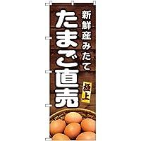 のぼり たまご直売 No.YN-6183 (三巻縫製 補強済み)