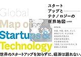 『スタートアップとテクノロジーの世界地図』