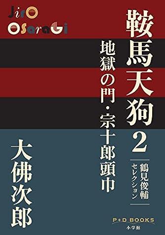 鞍馬天狗 2 地獄の門・宗十郎頭巾: 鶴見俊輔セレクション (P+D BOOKS)
