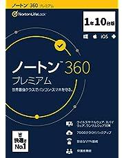 ノートン 360 プレミアム セキュリティソフト(最新)|1年10台版|パッケージ版|Win/Mac/iOS/Android対応【PC/スマホ対応】