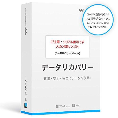 Wondershare データリカバリー(Mac版)簡単・安心・パワフルなデータ復元ソフト! 永久ライセンス|ワンダ...