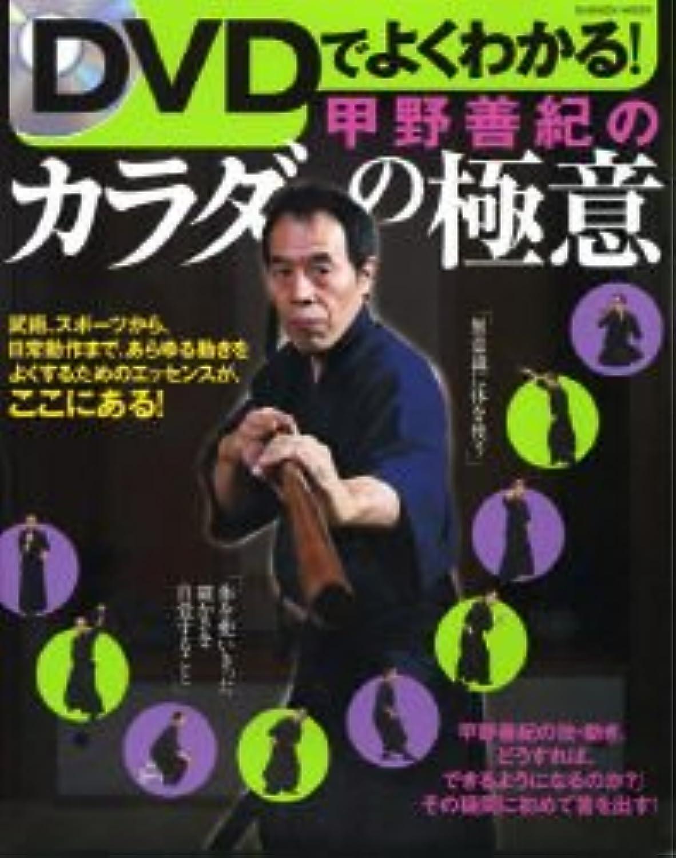 甲野善紀のカラダの極意―DVDでよくわかる! (Gakken Mook)