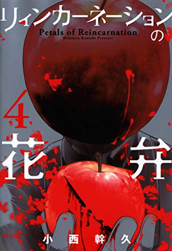 リィンカーネーションの花弁 4巻 (ブレイドコミックス)