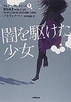 闇を駆けた少女 サム・ドライデン シリーズ1 (小学館文庫)