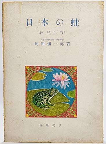 日本の蛙―図解生物 (1949年)の詳細を見る