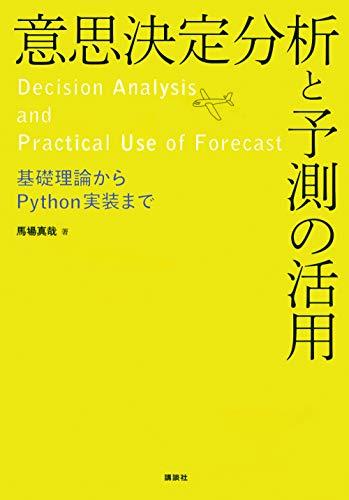 意思決定分析と予測の活用 基礎理論からPython実装まで (KS情報科学専門書)