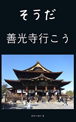 そうだ善光寺行こう: 長野市民が教える善光寺パーフェクトガイド