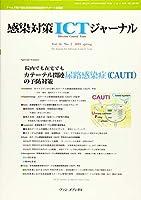 感染対策ICTジャーナル Vol.14 No.2 2019: 特集:院内でも在宅でも カテーテル関連尿路感染症(CAUTI)の予防