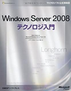 WINDOWS SERVER2008 テクノロジ入門 (マイクロソフト公式解説書)