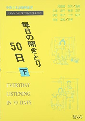 毎日の聞きとり50日―中級日本語聴解練習 (下)の詳細を見る