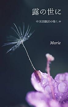 [Marie]の露の世に: 中国語翻訳の愉しみ~中国語翻訳講座の実況中継