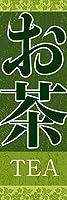 のぼり旗スタジオ のぼり旗 お茶002 大サイズ H2700mm×W900mm