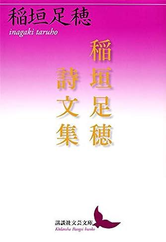 稲垣足穂詩文集 (講談社文芸文庫)
