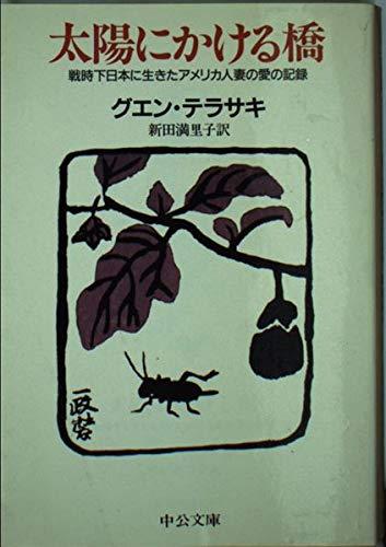 太陽にかける橋―戦時下日本に生きたアメリカ人妻の愛の記録 (中公文庫)