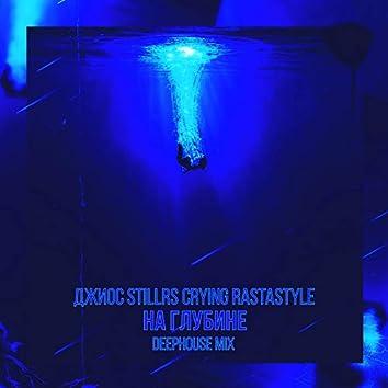 На глубине (Deephouse Mix)