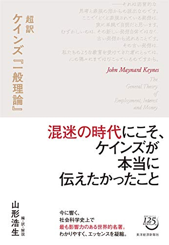 超訳 ケインズ『一般理論』