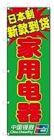 のぼり旗 中国語 日本製 新入荷 家電製品 中国銀聯カード使用可 (W600×H1800)