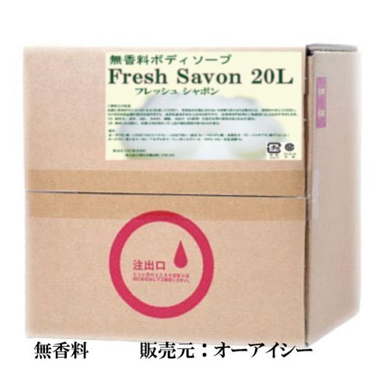 伝記不変式業務用 無香料 ボディソープ フレッシュシャボン 20L (販売元:オーアイシー) (ホワイト(コック付属))