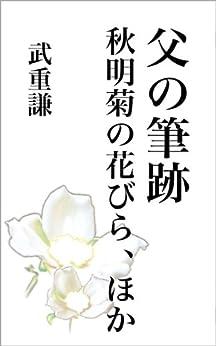 [武重謙]の父の筆跡・秋明菊の花びら、ほか