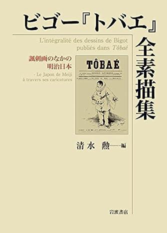 ビゴー『トバエ』全素描集――諷刺画のなかの明治日本