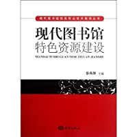 Modern Library Special Resources Contrubition (Chinese Edition)