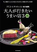 大人が行きたいうまい店3 [福岡・北九州] (ソワニエ+ & ザ・メシュラン 総力編集)