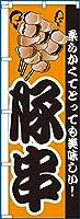 (お得な2枚セット)N_のぼり 8211 豚串 2枚セット