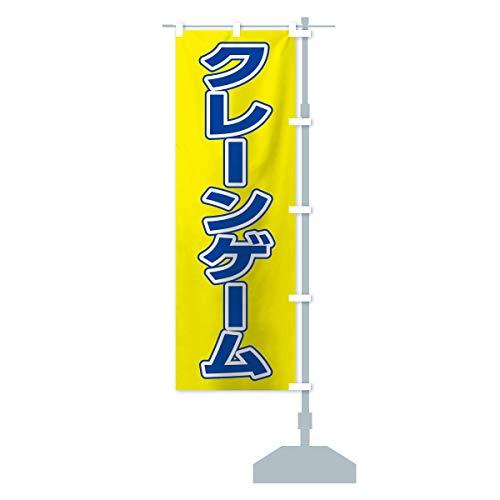 クレーンゲーム のぼり旗 サイズ選べます(ハーフ30x90cm 右チチ)