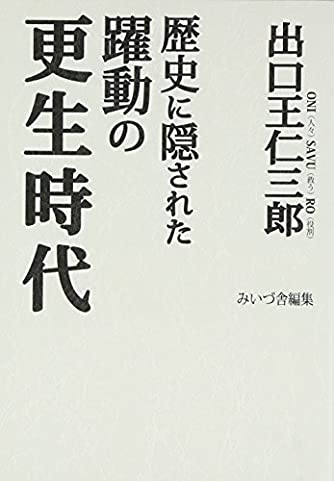 出口王仁三郎 歴史に隠された躍動の更生時代