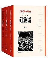 红色长篇小说经典(共3册)
