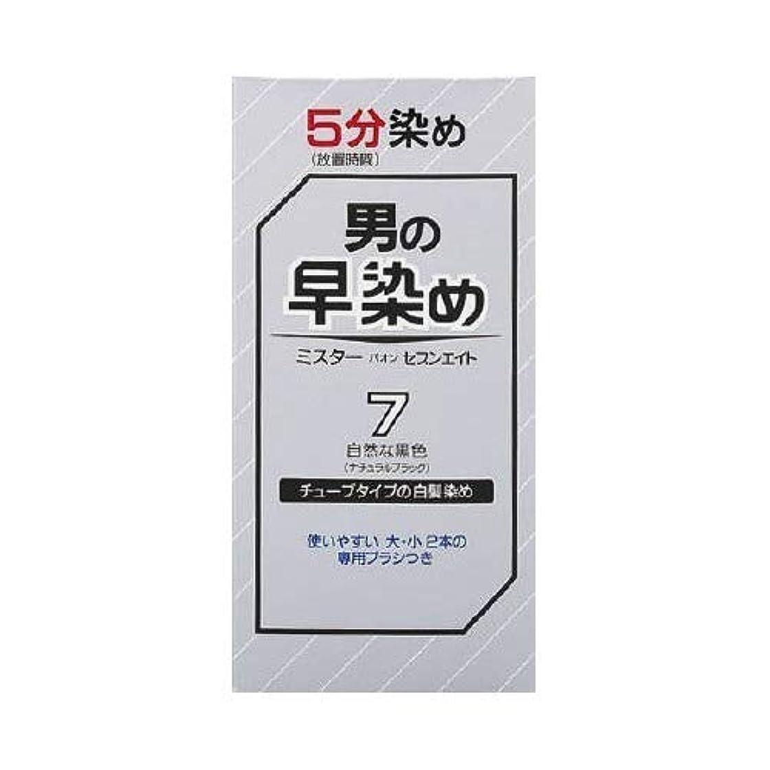欠乏印象的な拮抗ミスターパオンセブンエイト 7(1セット)