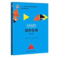 Sales Management (5th Edition) (21 century marketing textbook series; five national planning textbook undergraduate general education)(Chinese Edition)