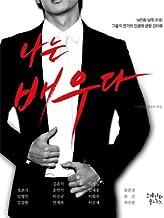 私は俳優だ  韓国語書籍 キム・ミョンミン アン・ジェウク オム・テウン キム・ミョンソク  ap04
