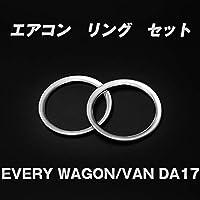 スズキSUZUKIエブリィワゴン DA17W / エブリィバン DA17V エアコンリングセット 2Pメッキ仕様エアコン ガーニッシュ